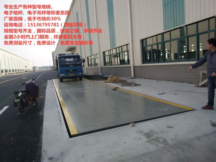 120吨地磅多少,浙江地磅厂,7米30吨地磅,打印电
