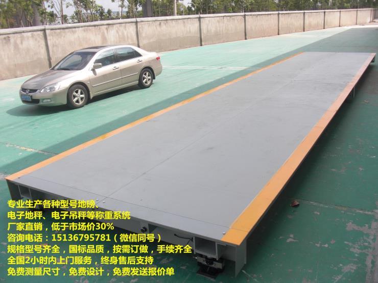 地磅厂家,福建汽车衡,上海汽车衡厂家