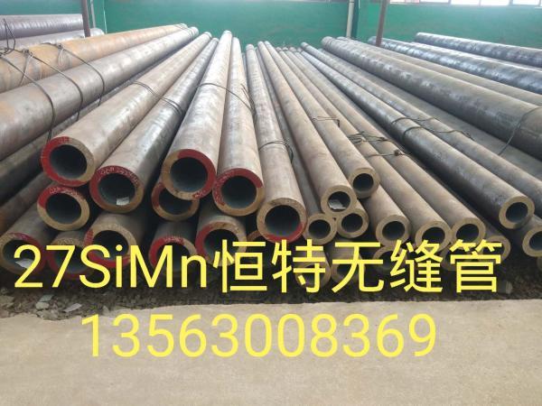 南岔區27simn鋼管27硅錳厚壁無縫鋼管/27si