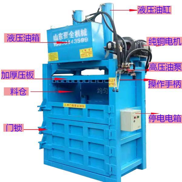 济宁大型立式液压打包机规格齐全