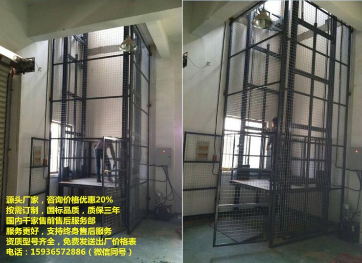 液压货梯厂,链条式液压升降平台,广东货梯报价,液压升降货梯原理