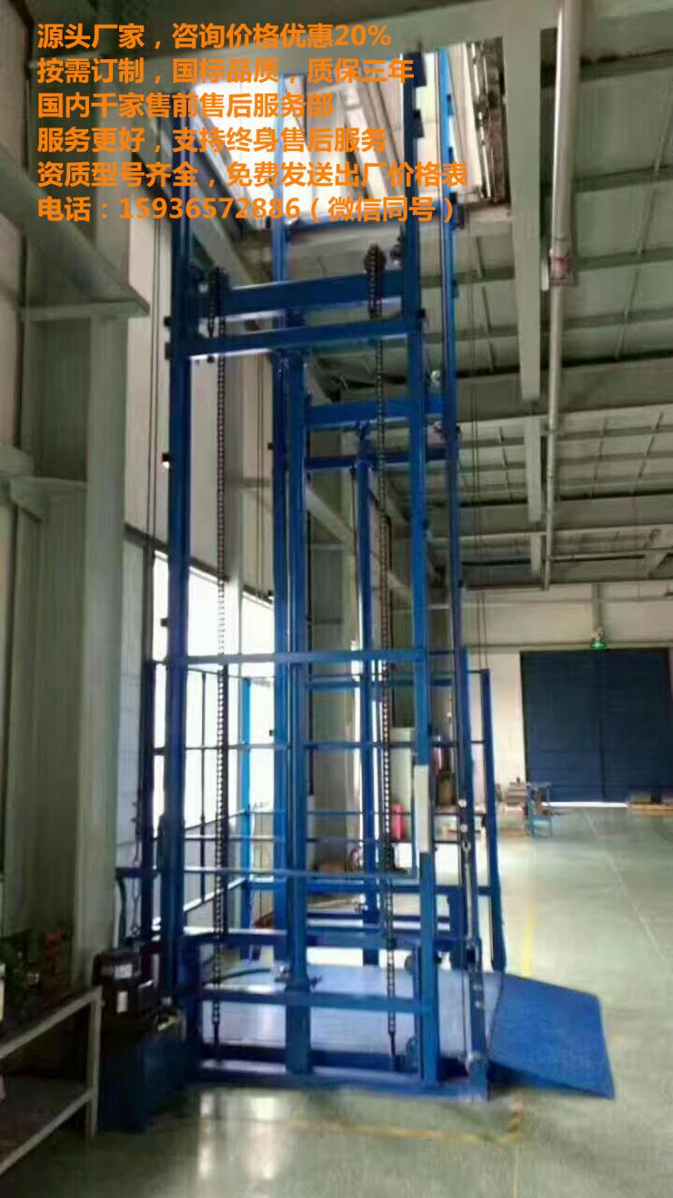 工厂升降货梯规格,平台升降平台,货梯升降液压厂,大连导轨式升降货梯