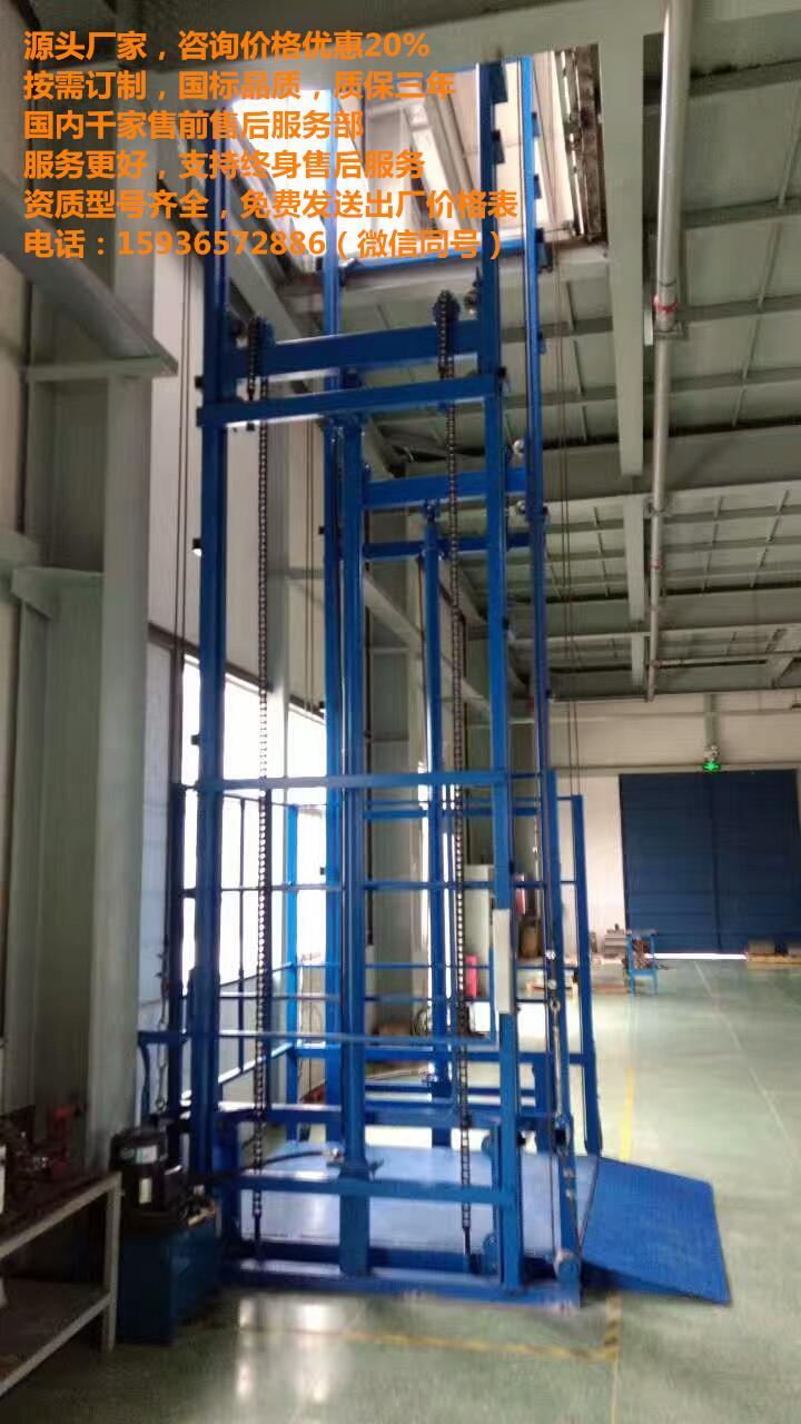 提升式货梯