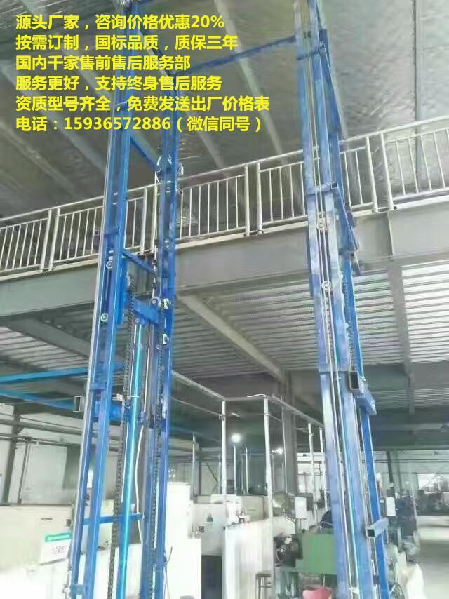 传菜货梯多少钱,固定式高空升降平台,升降货梯平台厂家