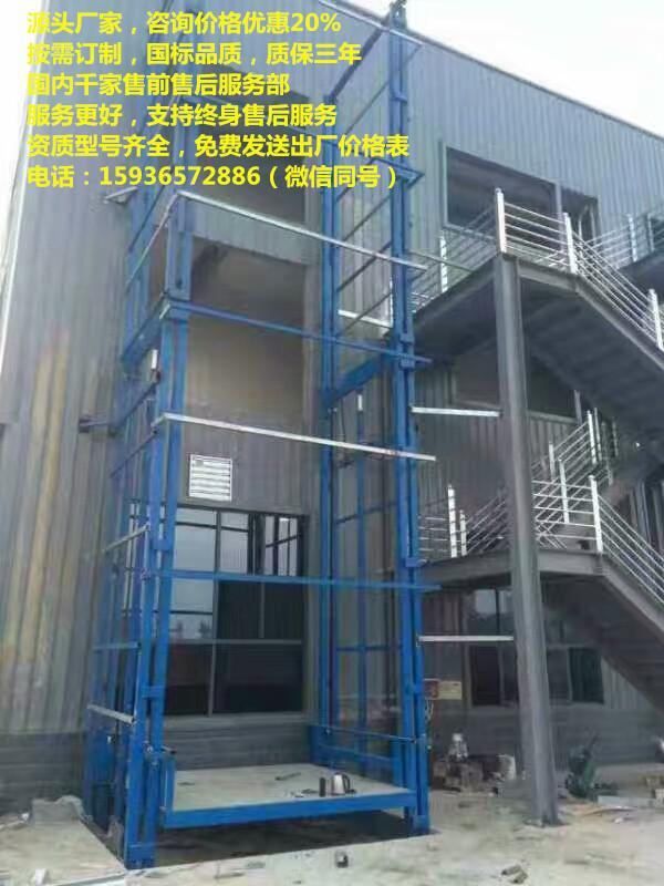 链条导轨式升降货梯厂家,金华货梯价格,液压升降机械公