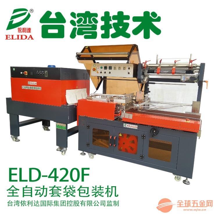 熱收縮包裝機/全自動L型封切熱收縮膜包裝機