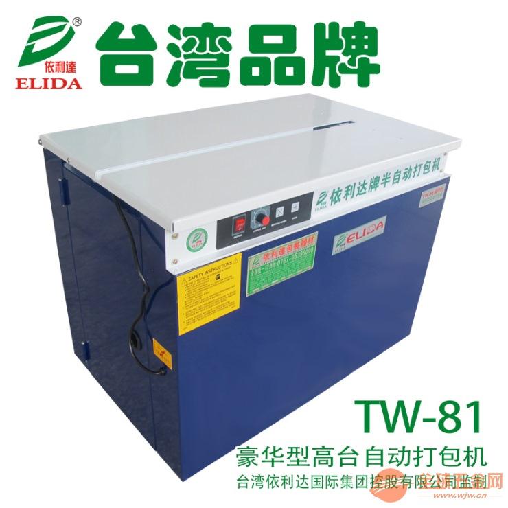 依利达豪华型高台打包机\白蕉半自动纸箱捆扎机