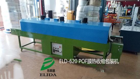 南海PVC收縮包裝機/佛山全自動熱收縮膜包裝機