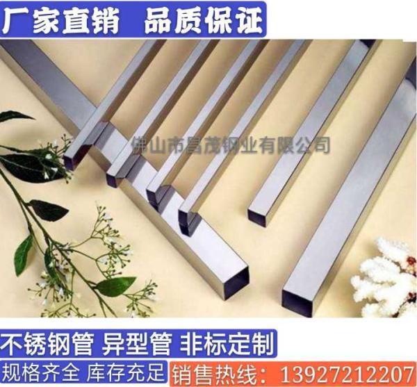 陽江不銹鋼方管規格