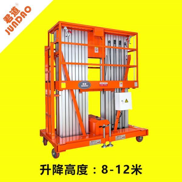 高空作业平台10米双柱式升降机