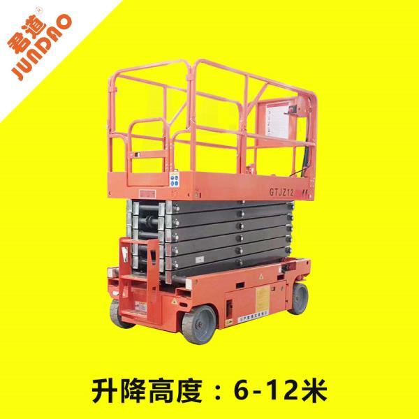 园林高空作业使用自行剪叉式升降机