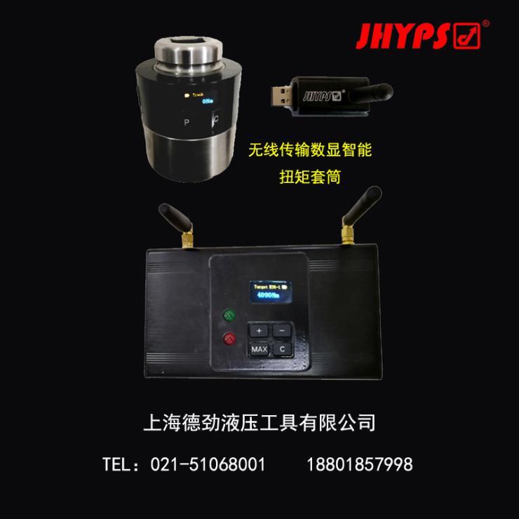 德国智能数显扭矩套筒 JHYPS/劲博世 品牌