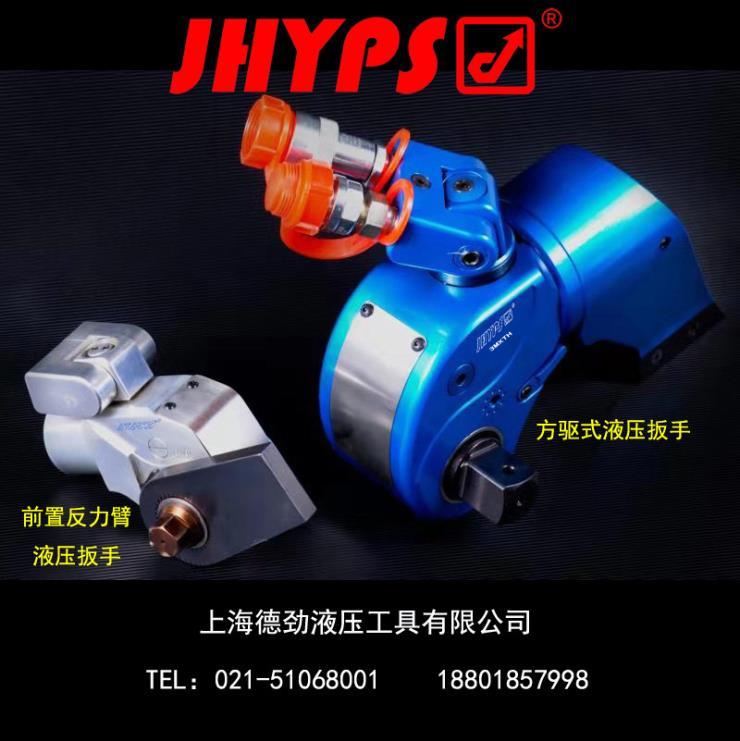 通化方驱式液压扭矩扳手说明