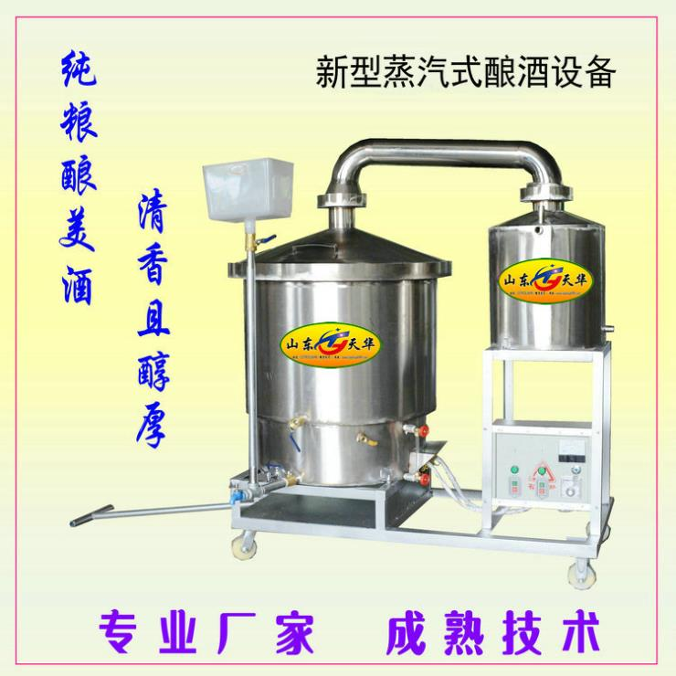 稀料纯粮蒸酒设备 不锈钢酿酒机