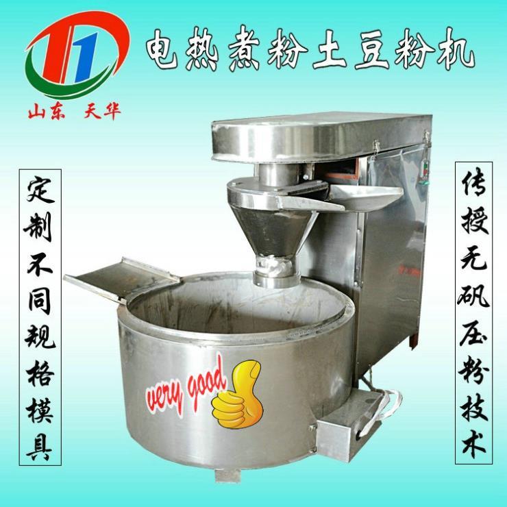 家用型电热煮粉土豆粉机