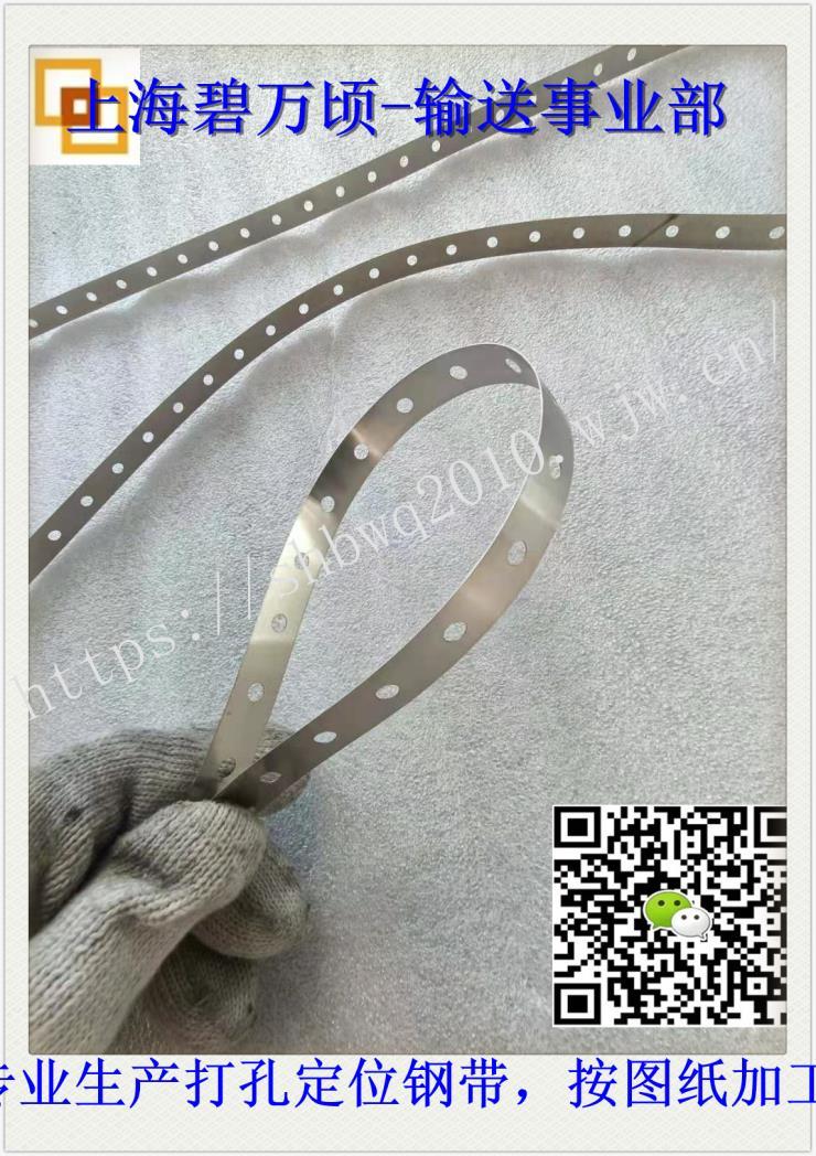 环形钢带真空吸附钢带打孔钢带烘干钢带