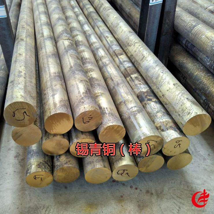 锡青铜板管锡青铜棒铬锆铜棒磷青铜铝青铜黄铜管板棒