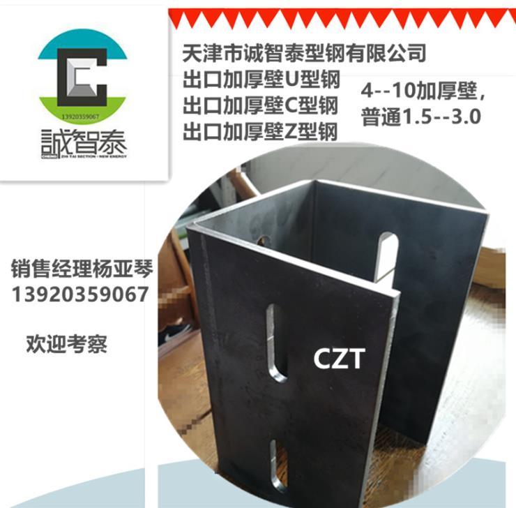 天津出口厚壁U型鋼汽車專業加厚壁冷彎型鋼Q355B-Q460B