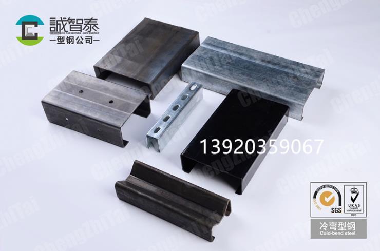 安阳热镀锌C型钢Z型钢U型钢几字型钢制造厂家Q355B