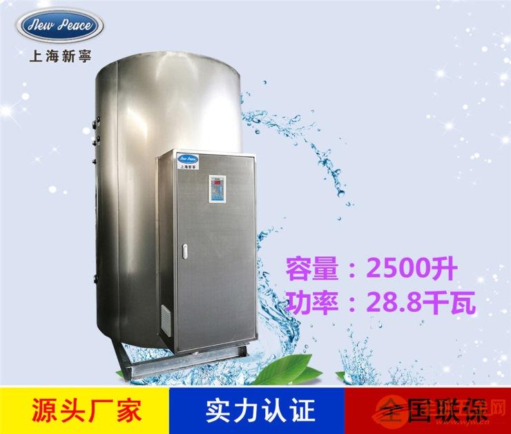 厂家直销储热式热水器N=2500LV=28.8kw热水炉