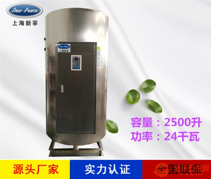 厂家销售储水式热水器N=2500LV=24kw热水炉
