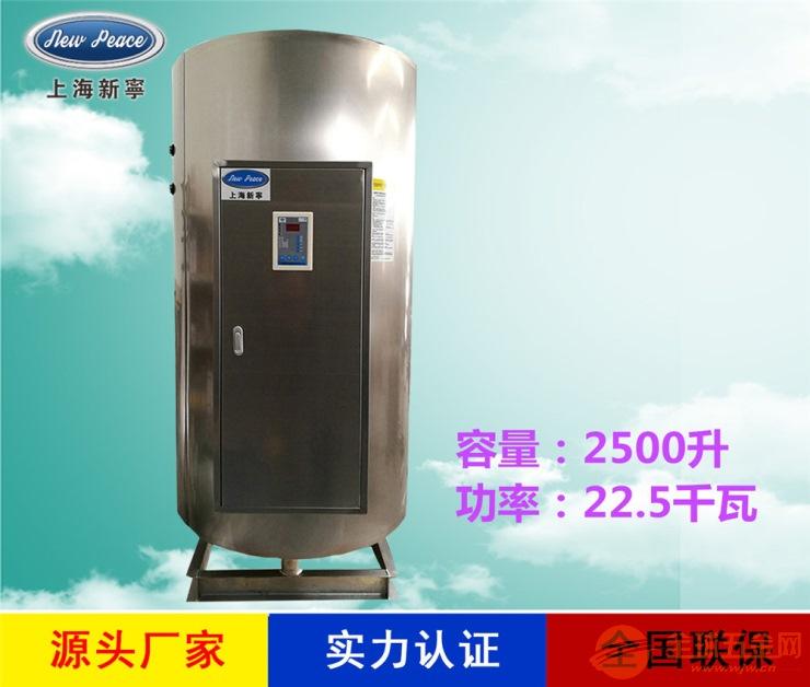 工厂直销N=2500升V=22.5千瓦储水式电热水器电热水炉