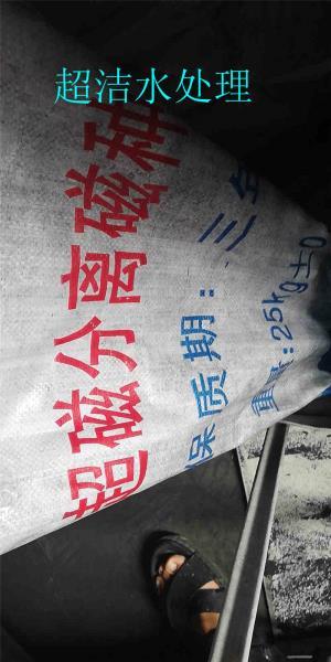 上海超磁分離磁種