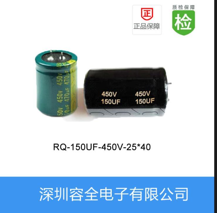 牛角電解電容RRQ-150UF-450V-25X40