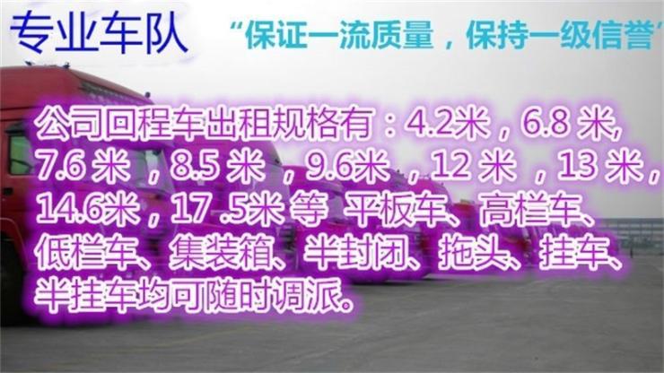 為您推薦17米5平板拉貨從深圳沙井到西寧湟中縣貨車往返+出租