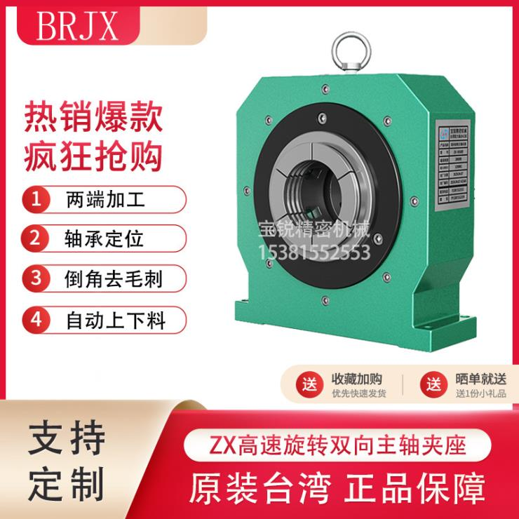 BRJX供应ZX-105B 单双夹轴承定位数控双头车倒角夹座总成