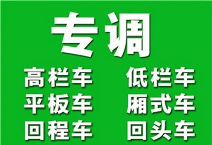 惠州到嘉興嘉善17米5平板車出租(廠家聯系電話