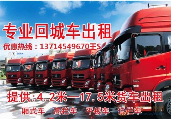 梅州到咸陽大貨車