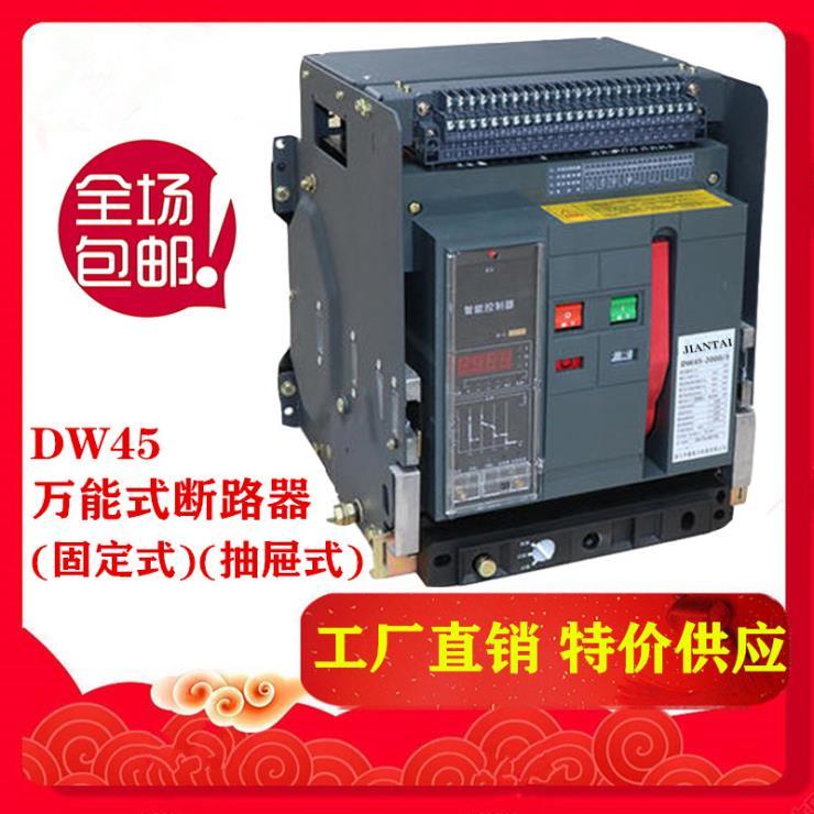 黑龍江低壓斷路器DW45-3200-3200A/4P抽屜式
