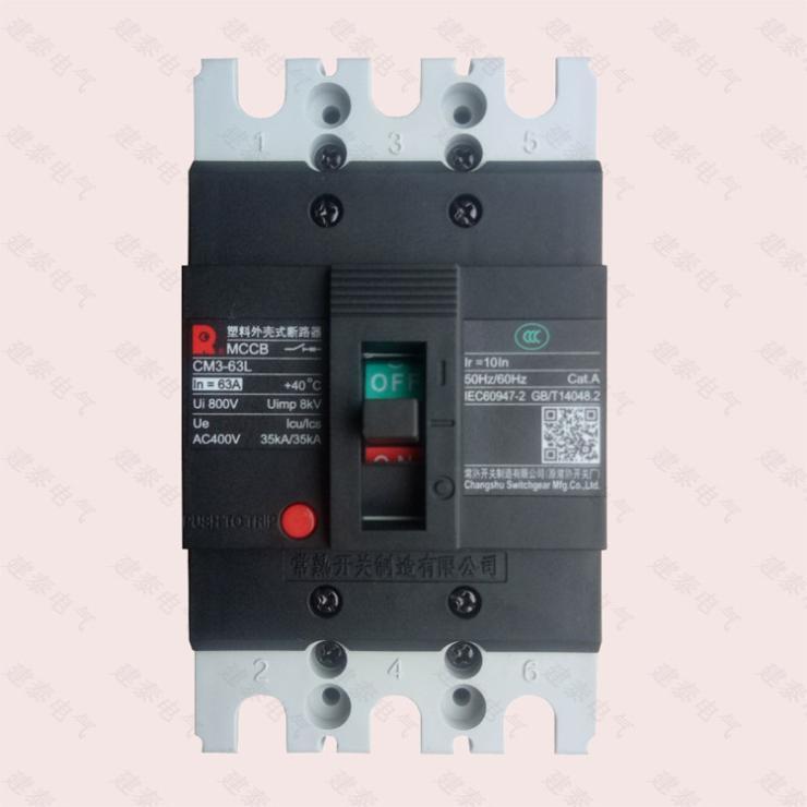 常熟CM3系列交流塑殼斷路器 CM3-63L/3300