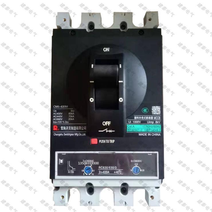 常熟CM5系列交流塑殼斷路器 CM5-63L/3300