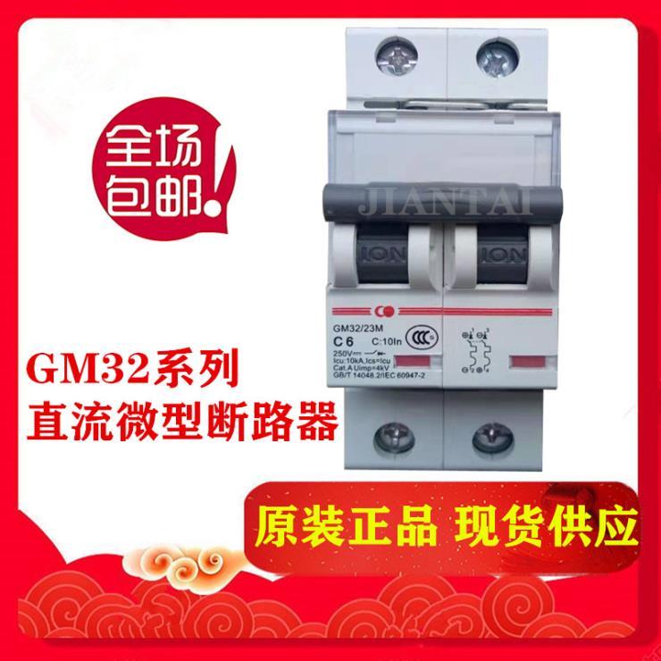 北京GM32M-1300R-C3A北京人民小型直流斷