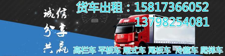 惠阳镇隆仲恺到北京13米17米5平板车出租