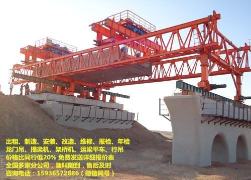 浙江龙门吊租赁公司,龙门吊租凭的价格,重庆架桥机出租