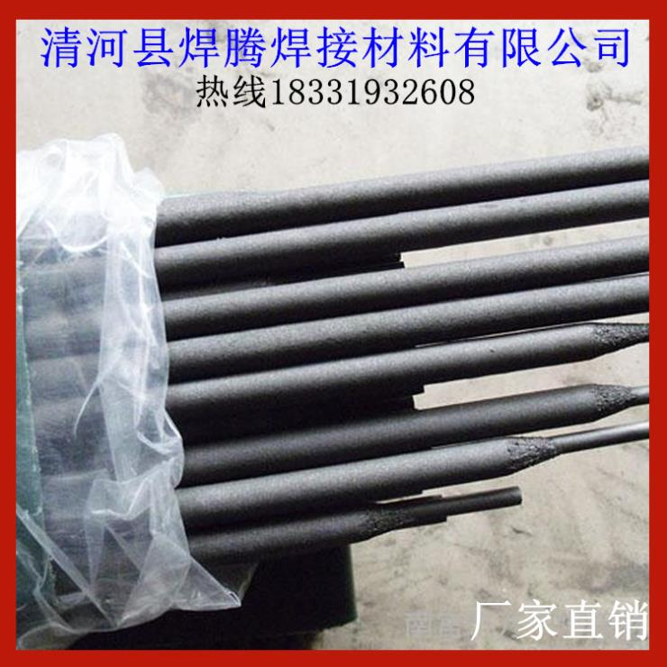 FW7101模具焊條