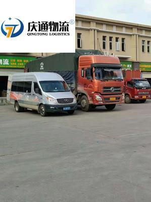 铁西区至香港搬家电话庆通物流