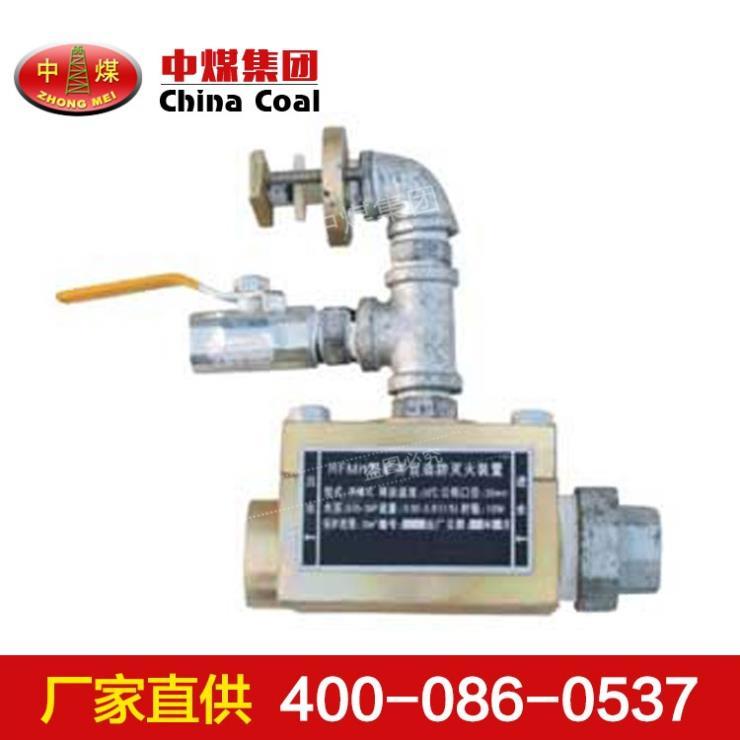 RFMH型超温自动洒水装置,超温自动洒水装置用途