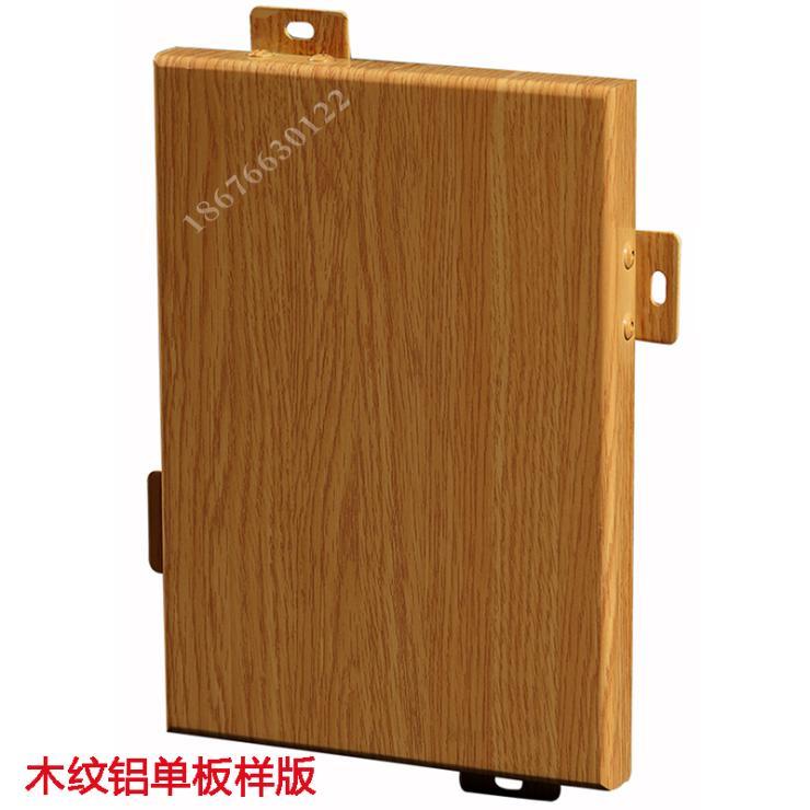 幕墙吊顶铝单板厂家直销 高耐候性木纹转印铝板
