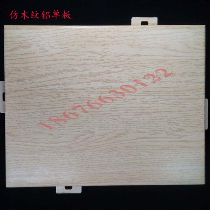 广东木纹铝单板定制 办公室全铝装饰 厂家设计生产安装