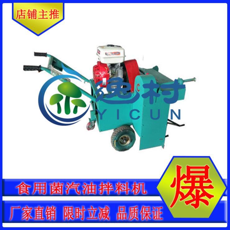 食用菌汽油拌料机 自走式汽油拌料机 堆肥翻堆机
