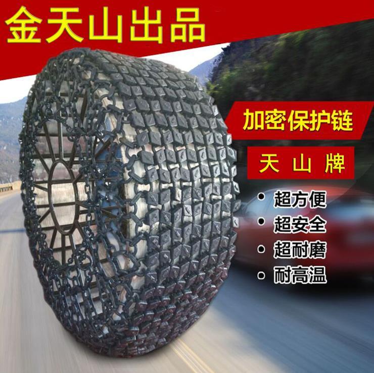 保山耐磨王型輪胎保護鏈出口