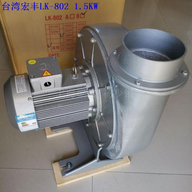 原裝臺灣省宏豐鼓風機BCT-065