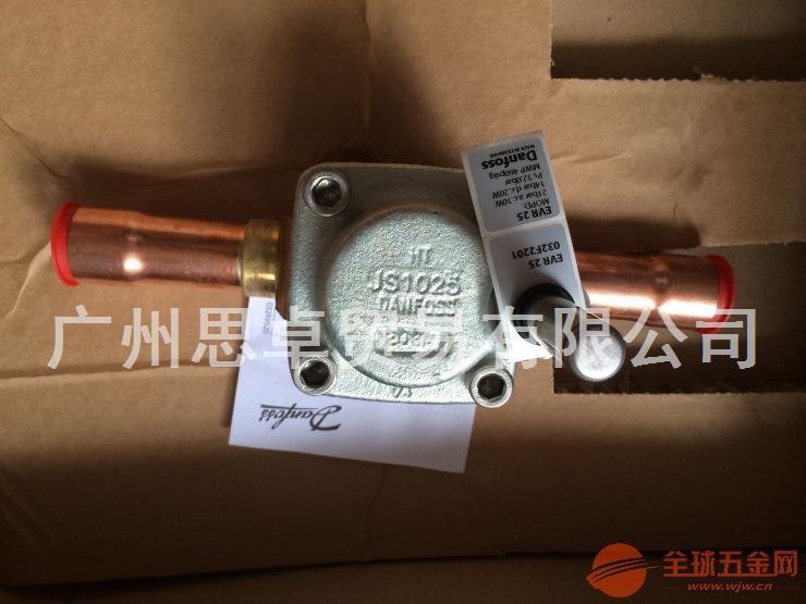 丹佛斯电磁阀EVR25/032F2201/032F2208型-量大价优