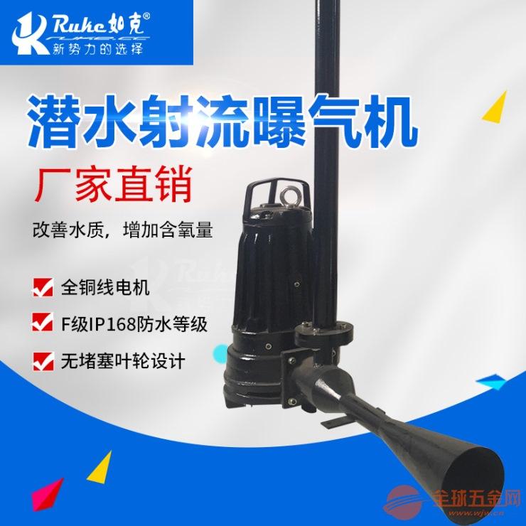 江苏如克环保按需定制潜水式射流曝气机,铸件式曝气机