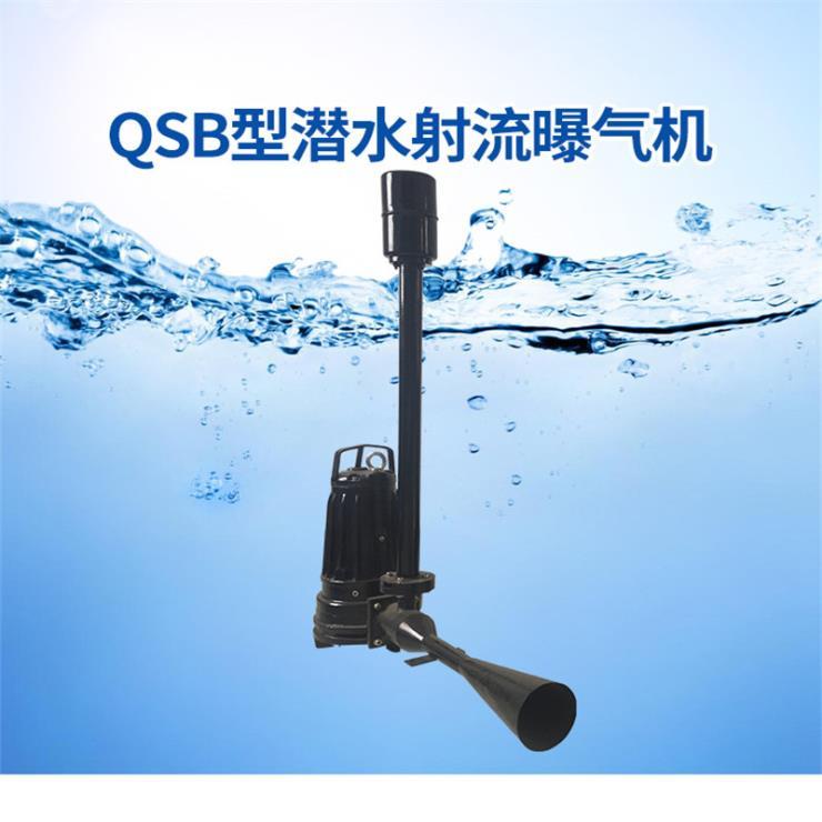 QSB深水自吸式潜水射流曝气机 移动式安装