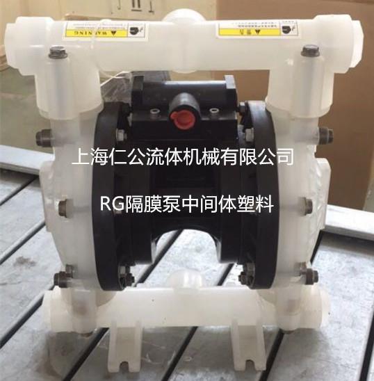 全塑气动隔膜泵RG72911中间体塑料螺纹连接